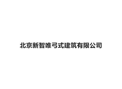 北京新智唯弓式建筑有限公司